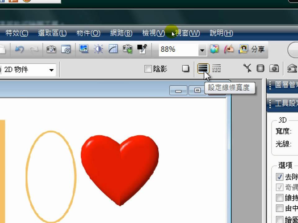 PhotoImpact-X3繪圖軟體教學-路徑繪圖工具-四種基本模式.avi - YouTube