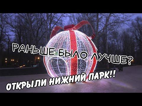 ОБЗОР обновлённого «Нижнего парка» в ЛИПЕЦКЕ