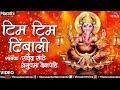 Tim Tim Timbali - Ravindra Sathe & Anupama Deshpande (Paravtichya Bala) Whatsapp Status Video Download Free