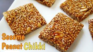 Til ki Chikki Recipe | Makar Sankranti Recipe | Peanut & Sesame Brittle | तिल की चिक्की