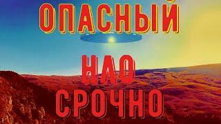самое опасное в мире  ЧЕРНОЕ НЛО! НЛО которое может уничтожить всю планету!вторжение нло?