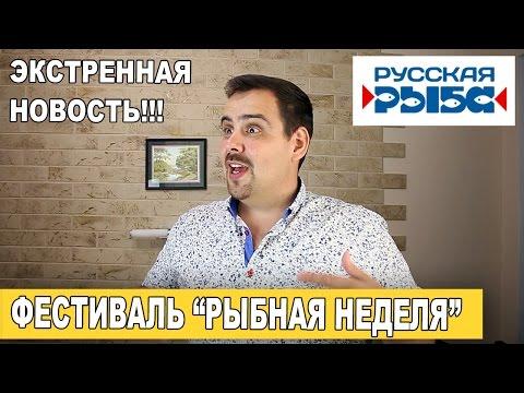Экстренная новость! Фестиваль «Рыбная неделя» в Москве