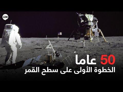 أبولو 11.. خطوة البشر الا?ولى على سطح القمر (ذكرى 50 عاماً)  - نشر قبل 6 ساعة
