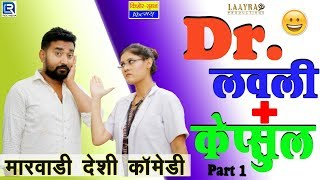 new Comedy video Pankaj Sharma