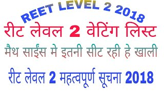 Reet level 2 vacant seat Subject wise//reet level 2 waiting list 2018//Reet Level 2 latest News 2018