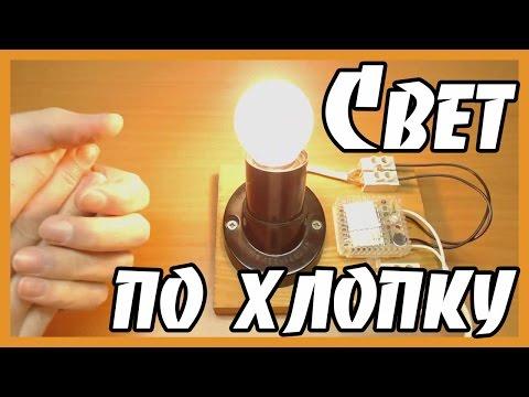 видео: Включаем свет по хлопку, kit набор активация по звуку, посылка из Китая