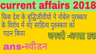 Current affairs 2018 january to August || current affairs in hindi