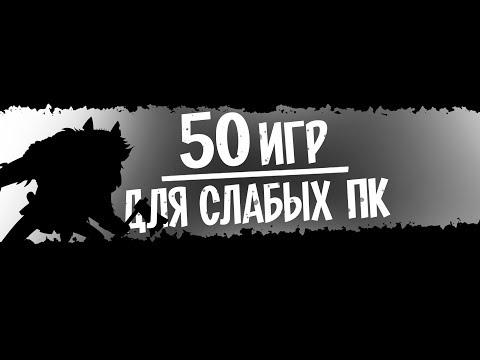 Топ 50 Игр