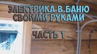 видео Как провести проводку в бане