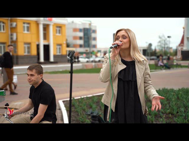 VАСИЛИСА   Уличное выступление   Street performance   live video 2021 / MUZA.agency