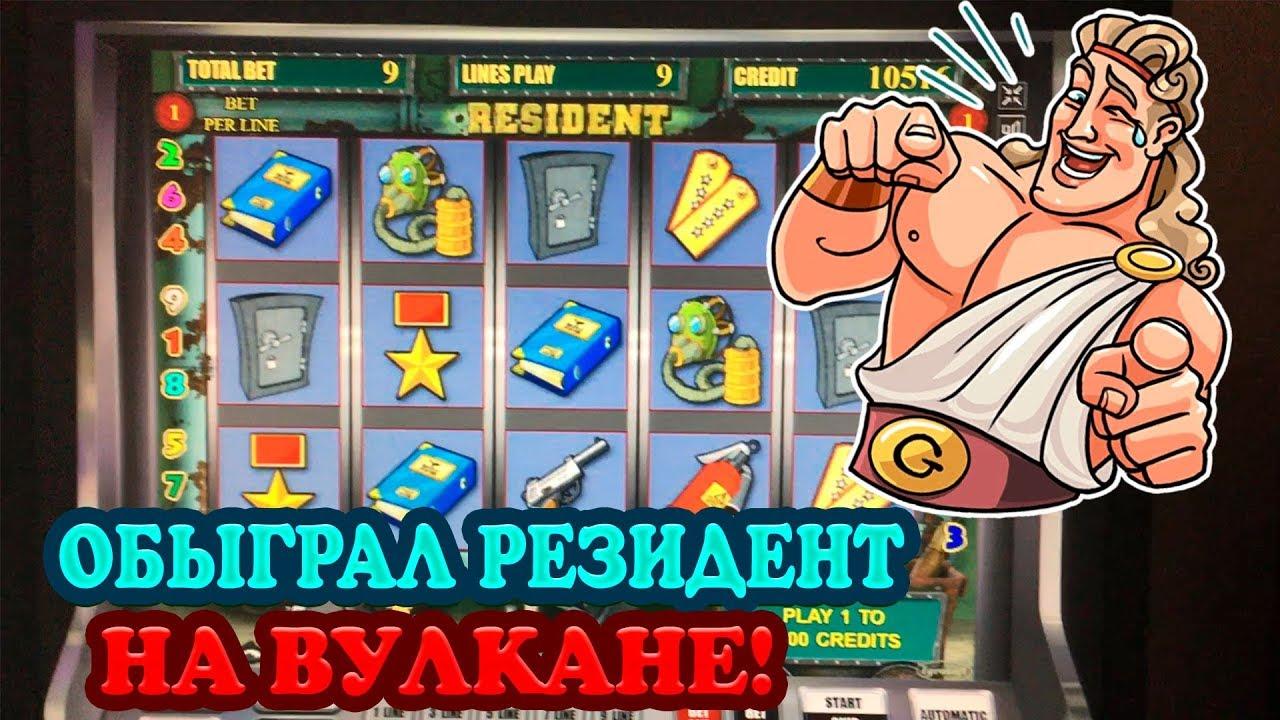 Игровой Клуб Вулкан Миллион | Дима Обыграл Игровой Автомат Резидент на Вулкане!