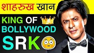 Shahrukh Khan 🎥 (शाहरुख खान) Biography in Hindi   SRK   King Khan   IPL 2019   Bollywood   KKR