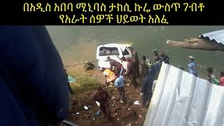 Ethiopia - Minibus Taxi Car Accident Killed Four