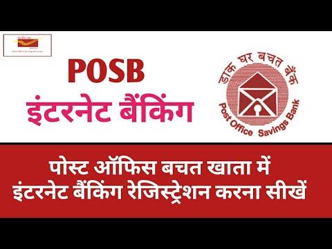 POSB Internet Banking Registration | Post Office Saving Bank
