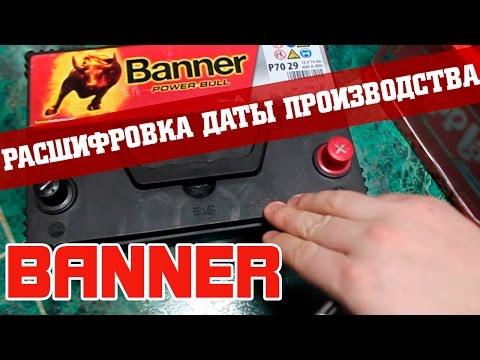Banner - расшифровка даты производства.