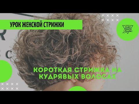 Пошаговый видео урок!  Короткой женской стрижки на вьющиеся волосы.
