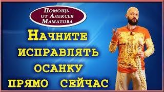 Упражнения для исправления осанки. Практика от Алексея Маматова