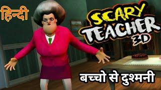 Scary Teacher 3D Full Game Play ( Hindi )