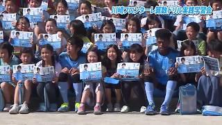 川崎市内の全小学6年生に配布されている「川崎フロンターレ算数ドリル」...
