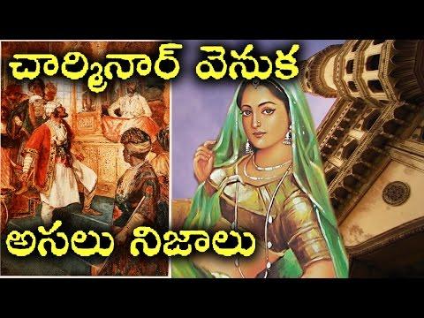 మన మధ్య ఉన్న చార్మినార్ వెనుక ఇన్ని రహస్యాలు దాగి ఉన్నాయి| HISTORY OF CHARMINAR Full Video in Telugu