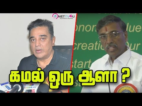Kamal Haasan Was Insulted By State Minister K P Anbazhagan Talk About Bigg Boss - Nettv4u