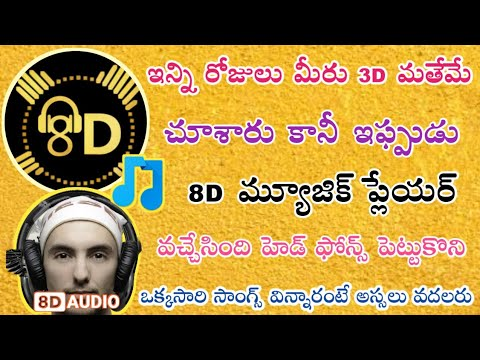 New powerfull 8D music player for Android in Telugu || listen 8d music in your Android