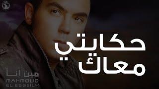 محمود العسيلى - حكايتي معاك | Mahmoud El Esseily - Hekaity Ma3ak