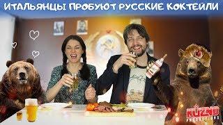 Итальянцы пробуют русские коктейли