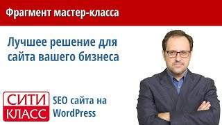 SEO - оптимизация и поисковое продвижение сайта на WordPress. Вебинар: Лучшее решение для сайта