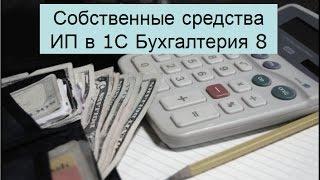 Собственные средства ИП в 1С Бухгалтерия 8