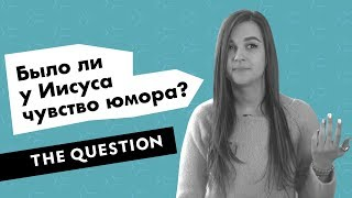 The Question — Было ли у Иисуса чувство юмора?