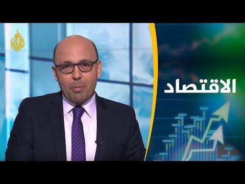 النشرة الاقتصادية الثانية (2019/3/24)  - نشر قبل 9 ساعة