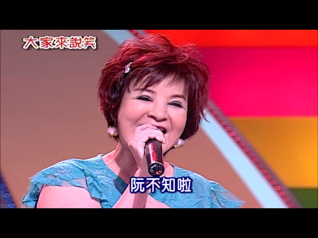 【大家來說笑】(郭美紅、許亞芬、白雲)第909集_2007年