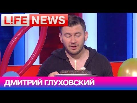 36-й день рождения отмечает писатель Дмитрий Глуховский