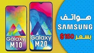 ارخص هواتف Samsung M20 و Samsung M10