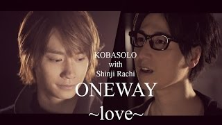 【MV】ONE WAY~love~/コバソロ with 良知真次(Original)