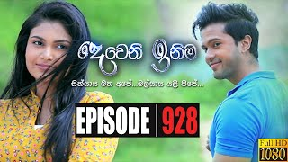 Deweni Inima | Episode 928 16th October 2020 Thumbnail