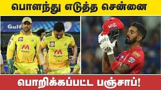 குமுற குமுற அடிச்சா சென்னை | Csk Vs Punjab kings match commentary | |IPL 2021 | Cricket kichdy