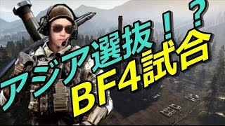 【BF4】BF4アジア選抜軍団!?の試合【KUN】