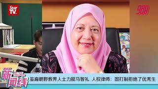 988 《新闻线》:近十万人联署要革马智礼教长职  公立大学校长挺他!
