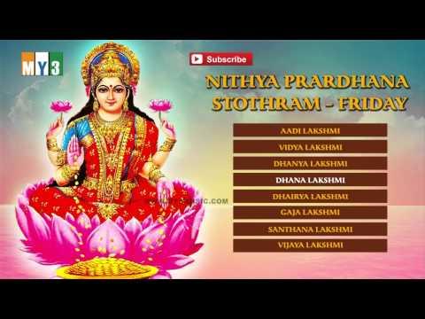 Nithya Prardhana  Stothram  Friday - Lakshmi Devi Songs - Bakthi Jukebox