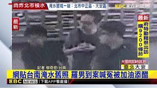 最新》網貼台南淹水舊照 羅男到案喊冤被加油添醋