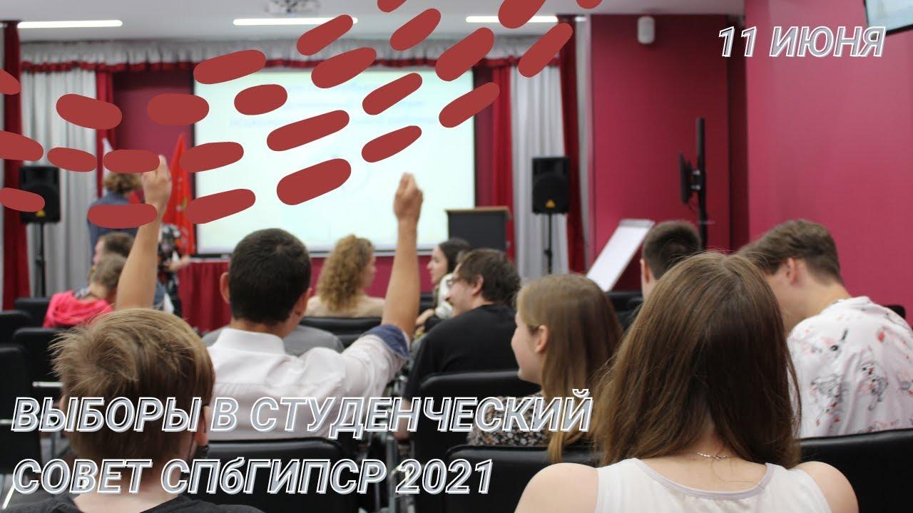 Выборы в студенческий совет СПбГИПСР 2021