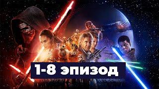 ПОНЯТНЫЙ ПЕРЕСКАЗ В СХЕМАХ звездных войн до 9 эпизода / Лика Дэй