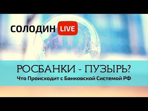 Пузырь в Банковской Системе РФ. Справится ли ЦБ с ситуацией?