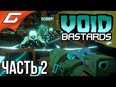 VOID BASTARDS ➤ Прохождение #2 ➤ ЗЭКИ В КОСМОСЕ