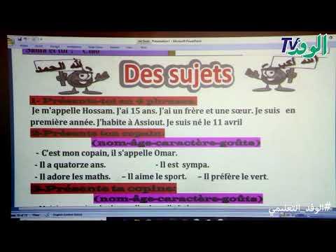 تكملة الجزء الأول في اللغة الفرنسية - أولى ثانوي 2019