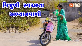 Vijuli Swachta Abhiyanvali - NEW VIDEO | Gujarati Comedy | One Media | 2021