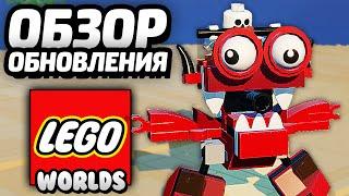 LEGO Worlds - ПЕРВОЕ ОБНОВЛЕНИЕ / First Update