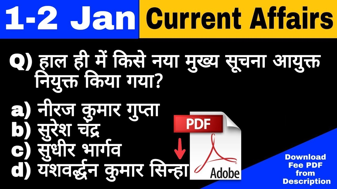 1-2 Janurary 2019 || Current Affairs || Daily Current Affairs || Top-10  MCQs & IMP NEWS ||